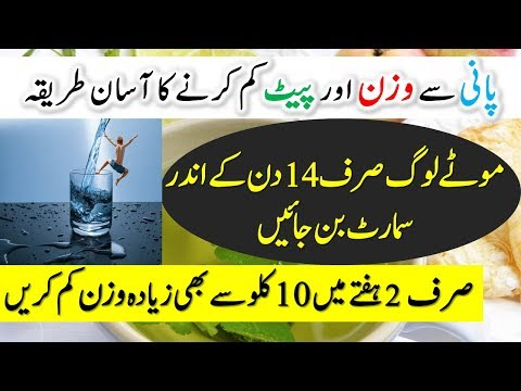 Water Weight Loss || Drinking Water To Lose Weight Fast 10 Kg In 2 Weeks || Weight Loss Drinks