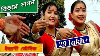 Bihure E Logon Madhur E logon( FOLK)INDRANI BHAUMIK