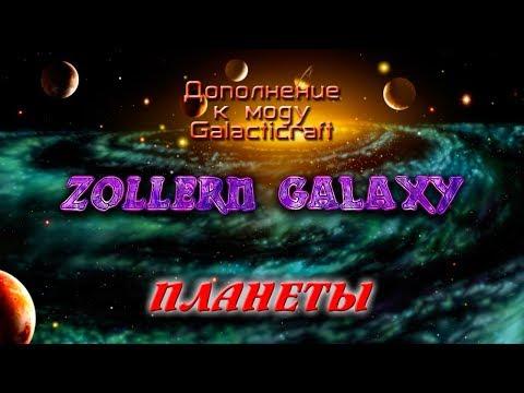 ПЛАНЕТЫ аддона ZOLLERN GALAXY для Galacticraft'a