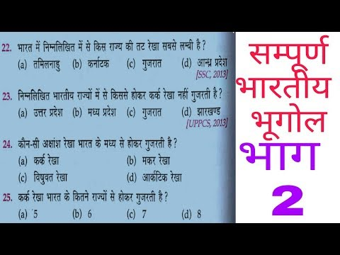 Indian Geography part 2 /railway group d , Alp loco pilot and RPF exam gk