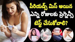 ఈ లక్షణాలు మీకు ఉంటే మీరు ప్రెగ్నెన్సీ అయినట్టే | Signs \u0026 Symptoms of Early Pregnancy | Aparna Talks