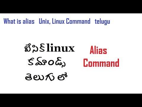06 what is alias   Unix, Linux Command   telugu బేసిక్ కమాండ్స్ ఇన్ తెలుగు