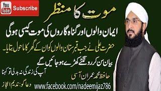 Hafiz imran aasi by mout ka manzar best speech