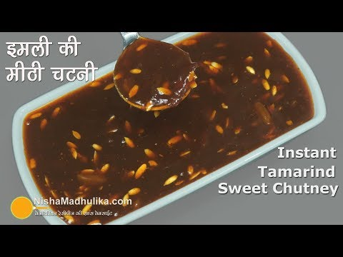 Sweet Tamarind Chutney | चाट दही वड़ा के लिये इमली की खट्टी मीठी चटनी । Instant Sweet Imli Chutney