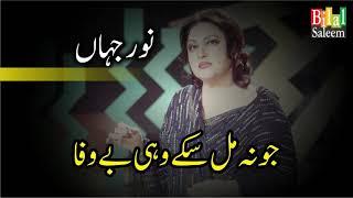 Jo Na MIl Sakay Wohi BeWafa - Noor Jahan
