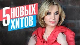 Катерина Голицына - 5 новых хитов 2017