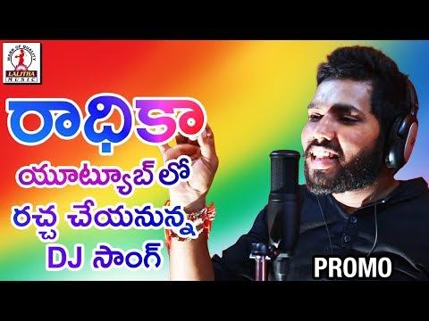 Xxx Mp4 RADHIKA 2018 DJ Folk Song Promo Super Hit Telangana Folk Songs 2018 Hanmanth Yadav Gotla 3gp Sex