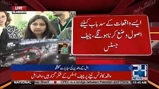 Amal Umar Parents Addresses Media Outside SC | 24 News HD
