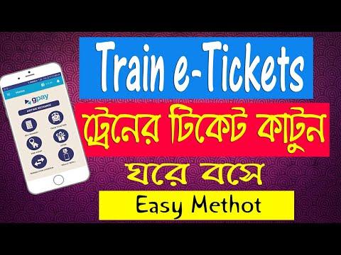 How To Buy Bangladesh Railway E Ticket Using GPAY APP Gapy App Tutorial Bangla