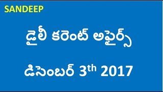 Daily Current Affairs Telugu 2017 || December 3rd 2017