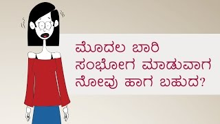 Myth 3 - Is sex painful the first time? - Kannada