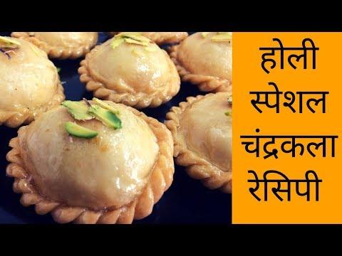 Chandrakala Recipe | Mawa Samosa | Suryakala | Chandrakala Gujiya recipe | Holi Special Recipe