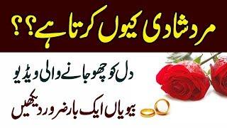 Mard Shadi Kyoun Karta Hai? Heart Touching Video | Wives Zaroor Dekhain In Urdu/Hindi