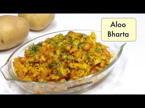Aloo Bharta recipe | आलू मसाला बनाए समोसा कचोरी और डोसा के लिए  | Aloo Ka chokha | KabitasKitchen