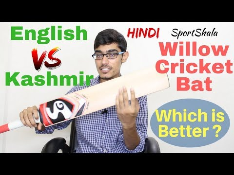 ENGLISH VS KASHMIR WILLOW Cricket Bat | Which is Best for You | SportsShala | Hindi