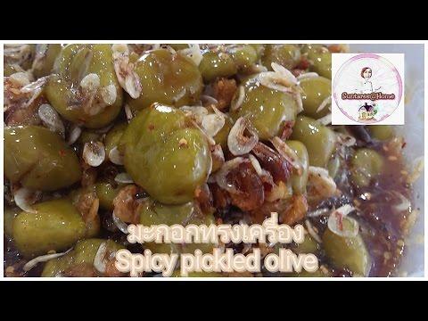 มะกอกทรงเครื่องSpicy pickled olive