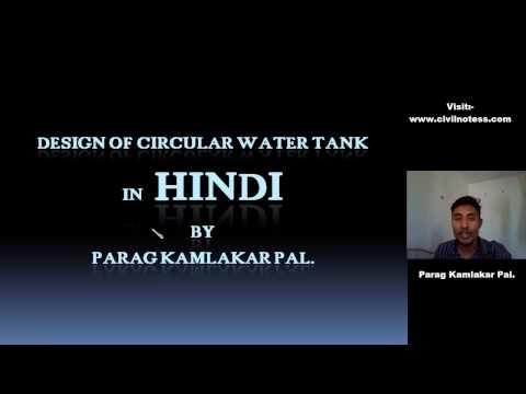 Design of circular water tank in HINDI by Parag Kamlakar Pal.