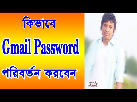 How To Change Gmail Password In Bangla Tutorial