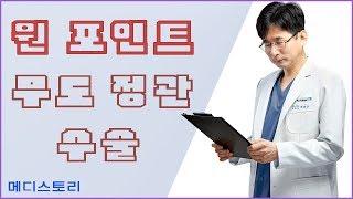 [브이맨비뇨기과] 아프지마세요~!간단하고 편리한 원포인트 무도정관 수술 방법