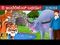 ದಿ ಇಂಟೆಲಿಜೆಂಟ್ ಬಫಲೋ | Intelligent Buffalo in Kannada | Kannada Stories | Kannada Fairy Tales