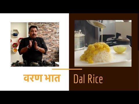 वरण भात / Varan Bhaat / Dal Rice