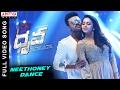 Neethoney Dance Full Video Song | Dhruva Full Video Songs | Ram Charan,Rakul Preet | HipHopTamizha