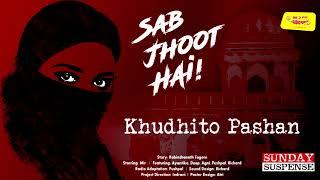 Sunday Suspense , Khudhito Pashan , Rabindranath Tagore , Mirchi 98.3