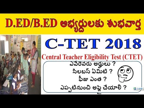 GOOD NEWS For D.ED/B.ED Candidates ||ctet notification 2018 REALESED||CTET, Exam Dates, Online Form