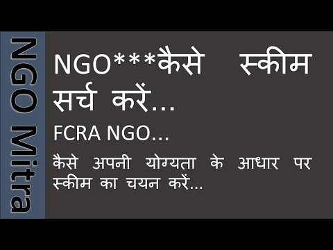 #NGO**How to search suitable scheme for FUNDING***easy way to find...