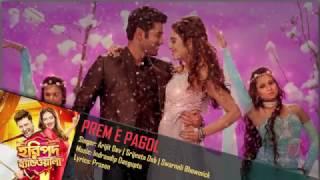 Prem E Pagol   Full Audio Song   Haripada Bandwala   Ankush   Nusrat   Indraadip Dasgupta   2016