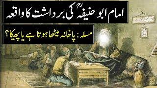 Imam Abu Hanifa RA ki Bardasht ka waqia || Story of Imam Abo Hanefa R.A