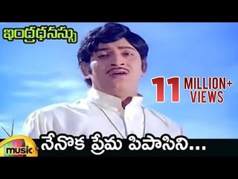 Xxx Mp4 Nenoka Prema Pipasini Video Song Krishna Hit Songs Indhradanussu Telugu Movie Sharada 3gp Sex