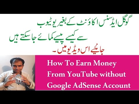 How to Earn Money From YouTube Without Google AdSense Account 2017