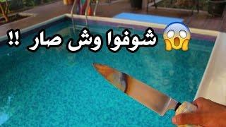 #x202b;حطيت السكين النارية فالمسبح !! | Glowing 2000 Degree Knife In Swimming Pool !!#x202c;lrm;