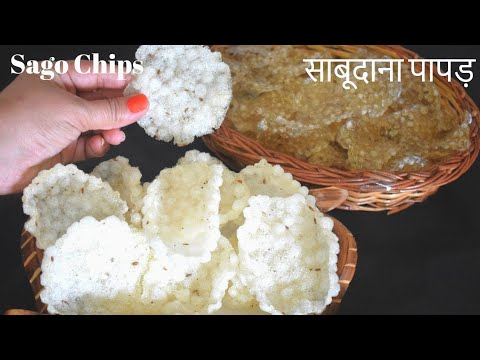 बिना धूप के बनाये साबूदाना पापड़ और साल भर स्टोर करके रखे   Sabudana Papad-Food Connection