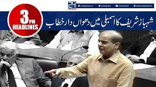 Shahbaz Sharif Speech In National Assembly | News Headlines | 3:00 PM | 17 Oct 2018 | 24 News HD