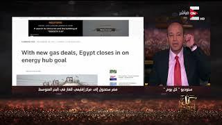 كل يوم - عمرو أديب: النهاردة في قفا كبير على قفا تركيا  .. و أحنا داخلين على حرب الغاز