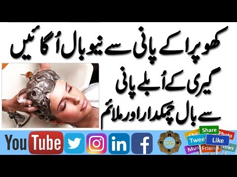 How to Use Coconut Water for Hair Growth | Best Benefits of Coconut Water For Hair and Skin Hair Tip