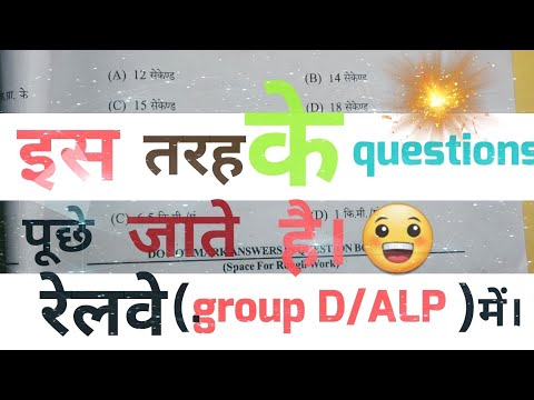 ऐसे questions पूछे जाते है। group D/ ALP Exam में।