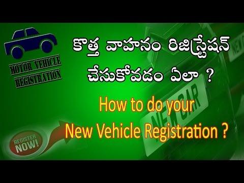 How to do New Vehicle Registration in Telugu. కొత్త వాహనం రిజిస్ట్రేషన్ ఎలా చేసుకోవాలి.