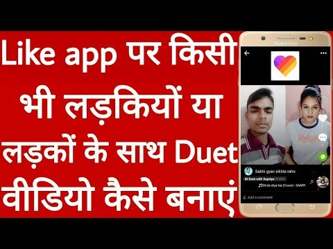 Like app par duet video kaise banaye // How to create duet video on Like app