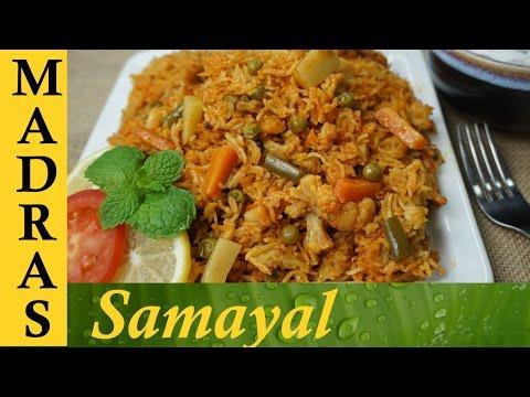 Veg Biryani / Vegetable Biryani in Tamil / வெஜிடபுள் பிரியாணி