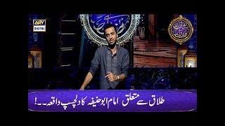 Talaq Say Mutaliq Imam Abu Hanifa (R.A) ka Dilchasp Waqia