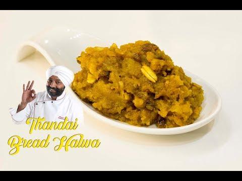 Holi Special |Thandai Bread Halwa | Chef Harpal Singh | Festive Recipe