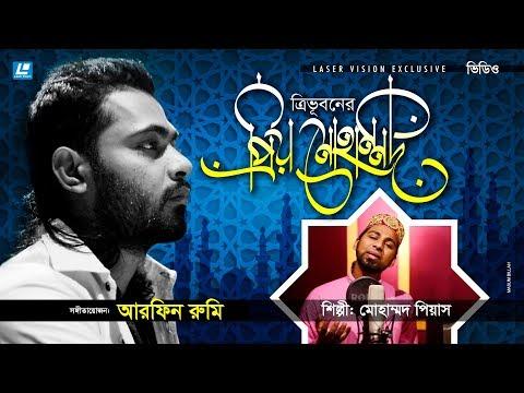 Xxx Mp4 Arfin Rumey Feat Piyas Tri Voboner Priyo Muhammad Kazi Nazrul Islam 3gp Sex