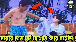 Kaissa Funny Breakup Drama | Bangla New Comedy