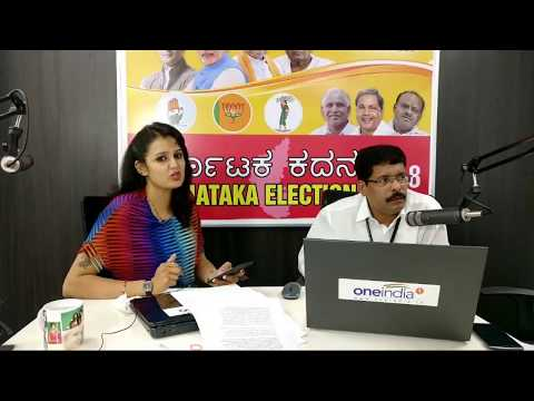 Karnataka Assembly Election Results 2018: BJP is leading | Vote Couting Update | Oneindia News