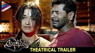 Latest Telugu Movie | Abhinetri Trailer | Tamanna | Prabhu Deva | Amy Jackson | Telugu Filmnagar