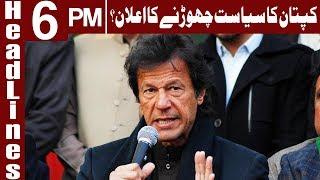 Nawaz Sharif deceived courts, people - Imran Khan - Headlines - 6 PM - 22 November 2017 - Express