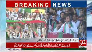 Quetta: Chairman PTI Imran Khan addressing public rally 19-05-2017 - 92NewsHDPlus